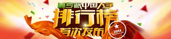 高考派中国大学排行榜
