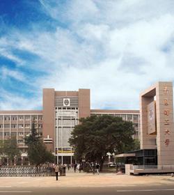 青岛理工大学