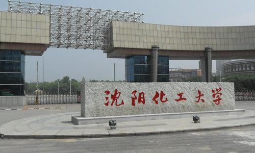 沈阳化工大学