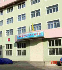 沈阳航空职业技术学院