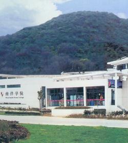 无锡南洋职业技术学院