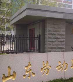 山东劳动职业技术学院