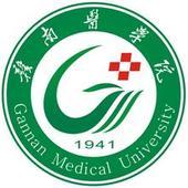 贛南醫學院
