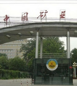 中国矿业大学(北京)