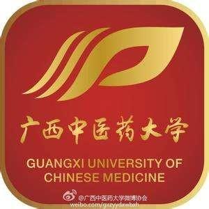 廣西中醫藥大學