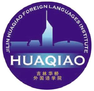 吉林华桥外国语学院