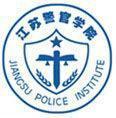 江苏警官学院