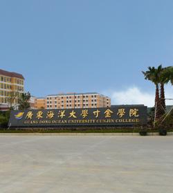 广东海洋大学寸金学院