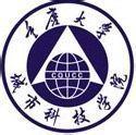重庆大学城市科技学院