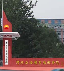 河北石油职业技术学院