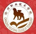 滄州職業技術學院