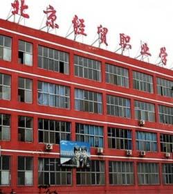 北京经贸职业学院