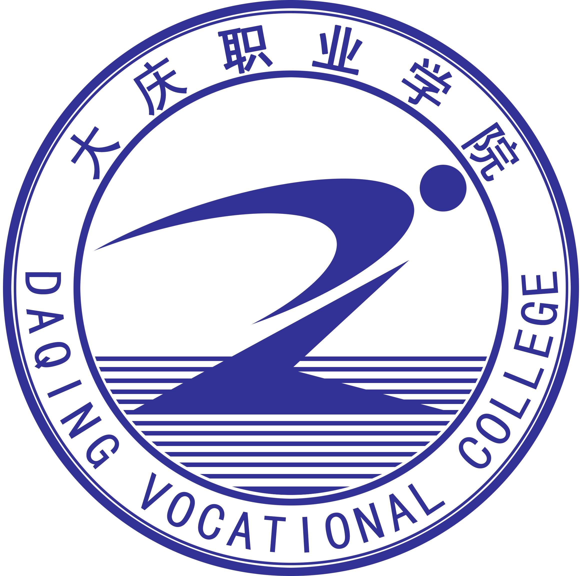 大庆职业学院