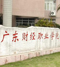 广东财经职业学院