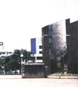罗定职业技术学院