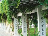 宁夏财经职业技术学院