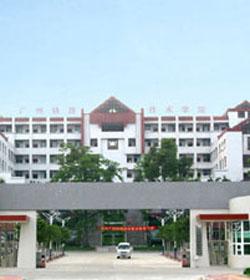 广州工程技术职业学院