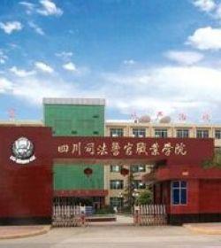 四川司法警官职业学院