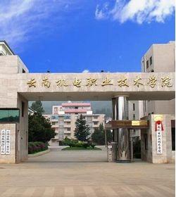 云南机电职业技术学院