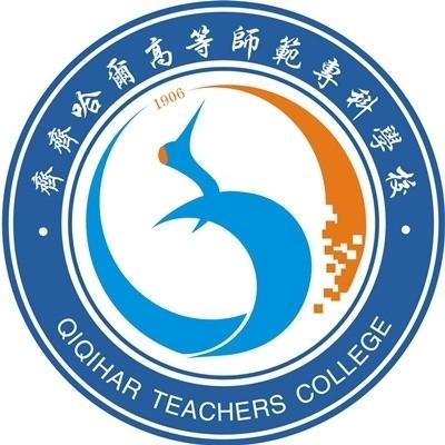 齐齐哈尔高等师范专科学校