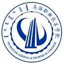 烏海職業技術學院