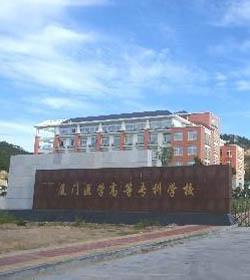 厦门医学院