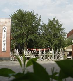 山西旅游职业学院