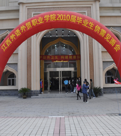 江西外语外贸职业学院