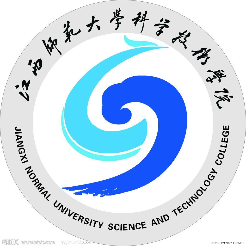 江西师范大学科学技术学院