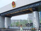 中国人民武装警察部队拉萨指挥学院
