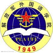 解放军外国语学院