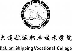 大连航运职业技术学院