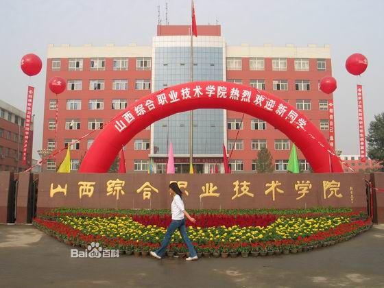 山西轻工职业技术学院