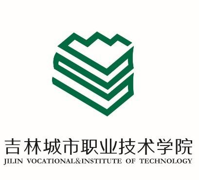 吉林城市职业技术学院