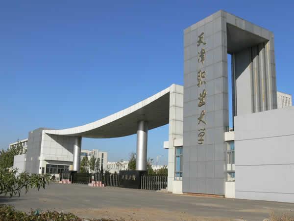 天津职业大学