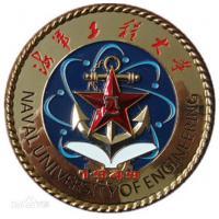解放军海军工程大学