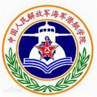 解放军海军潜艇学院