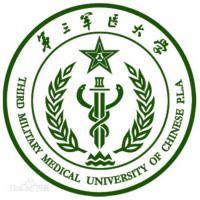 解放军第三军医大学
