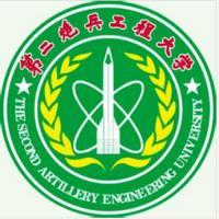 解放军第二炮兵工程大学