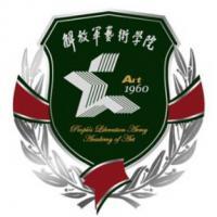 解放军艺术学院