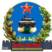 解放军装甲兵工程学院