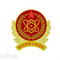 中国人民解放军防化指挥工程学院