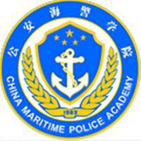 公安海警學院