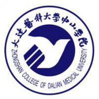 大连医科大学中山学院