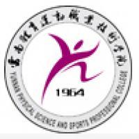 云南体育运动职业技术学院