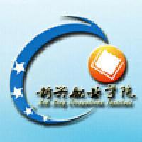 云南新兴职业学院