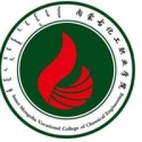 内蒙古化工职业学院
