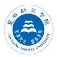 楚雄师范学院
