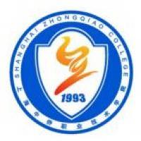 上海中侨职业技术学院