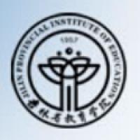 吉林省教育学院